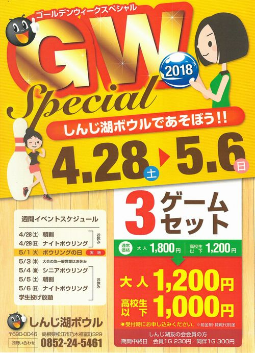 http://www.shinjiko-bowl.jp/news/imeges/GW%E5%96%B6%E6%A5%AD%E6%A1%88%E5%86%85.jpg